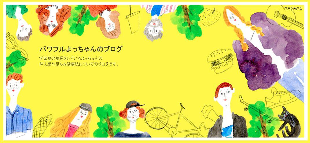 パワフルよっちゃんのブログ